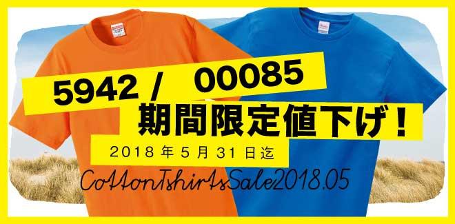 5942、00085綿Tシャツ割引中!